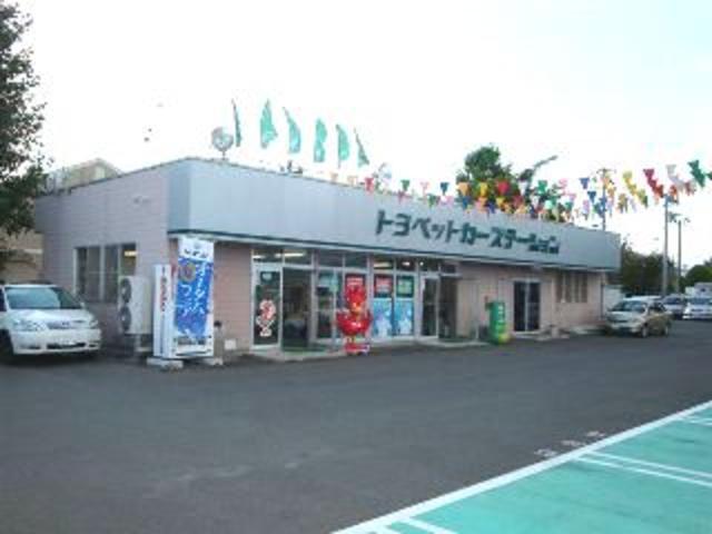 岩手トヨペット(株) トヨペットカーステーション