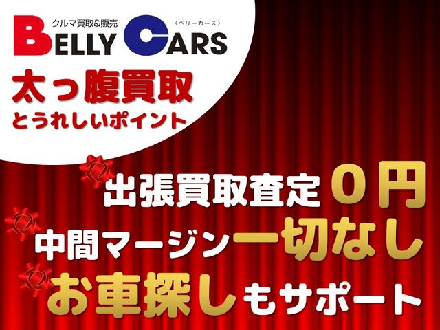 クルマ買取&販売 BELLY CARS ベリーカーズ(5枚目)