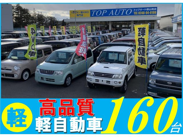 TOP AUTO郡山南 4WD軽・ミニバン・ワゴン・SUV専門店の店舗画像