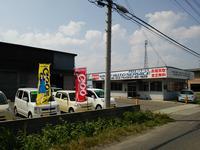 (株)サガエオートサービス