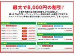 車検割引最大8000円割引クーポン