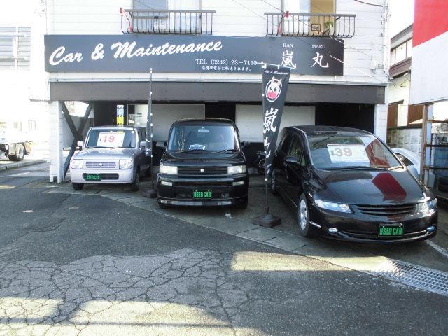 カー&メンテナンス 嵐丸の店舗画像