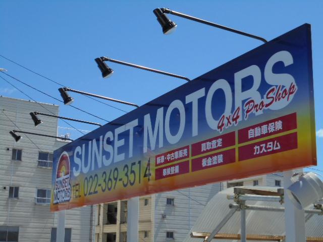 幸町寄りの利府バイパス沿いです!勿論この看板が目印です!SUNSET MOTORS!
