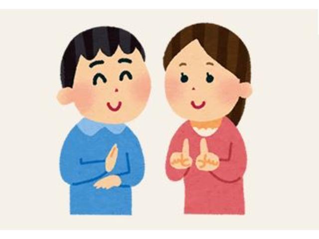 代表と事務員は手話ができますので、聴覚障害の方にも対応できます。