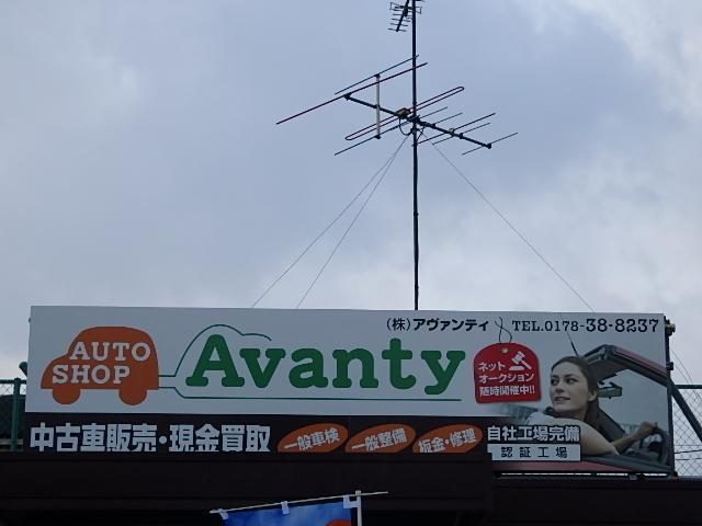 オートショップアヴァンティ(株)アヴァンティ(1枚目)