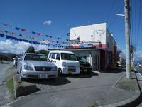 福島自動車販売