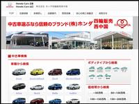 (株)ホンダカーズ広島 府中中古車センター