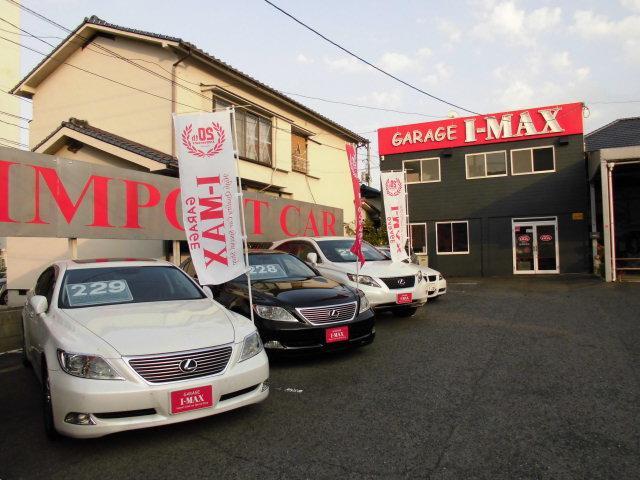 国産車、輸入車問わず、販売実績、修理実績豊富なアイマックス!