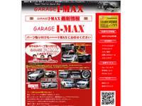 (有)アイマックス GARAGE I MAX
