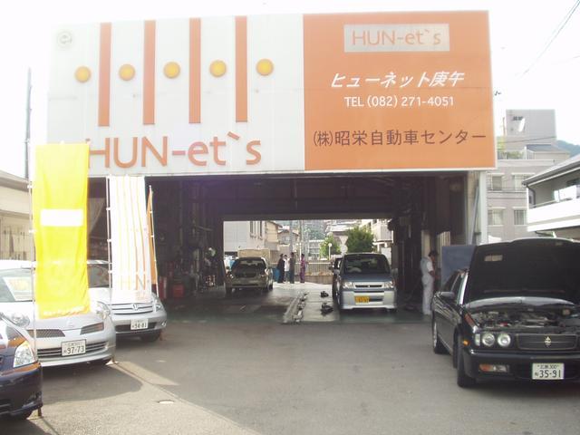 ヒューネット庚午 (株)昭栄自動車センター(1枚目)