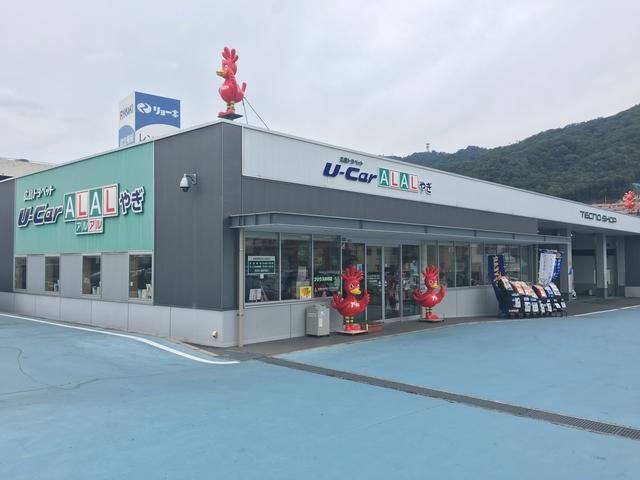 広島トヨペット(株)U-CarALALやぎ(1枚目)