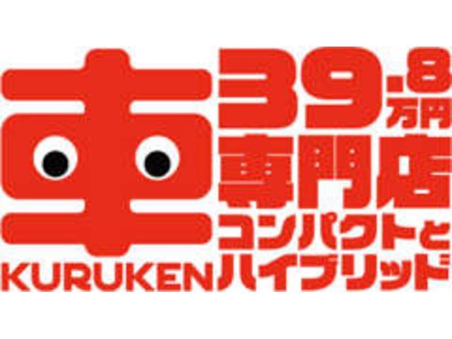 コンパクトとハイブリッド39.8万円専門店KURUKEN(1枚目)