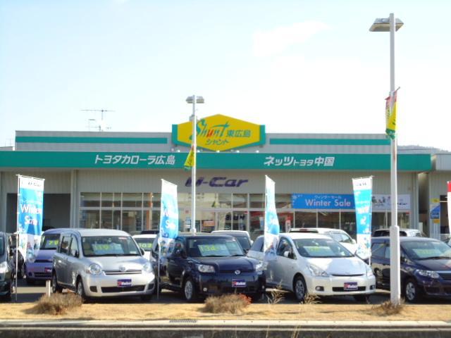 シャント東広島 トヨタカローラ広島(株)(1枚目)