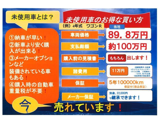 乗出しパックは10万円はマット、バイザー、オイル交換無料、登録費用、自賠責未経過分、次回車検検査費用