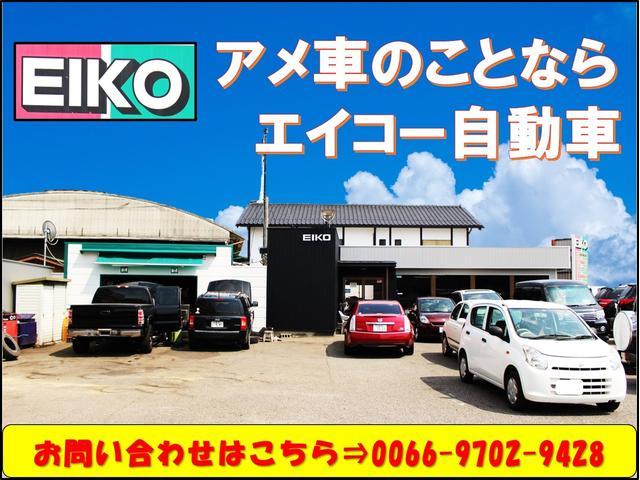 「広島県」の中古車販売店「(有)エイコー自動車」