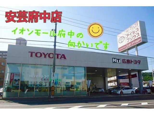 広島トヨタ自動車 安芸府中店(1枚目)