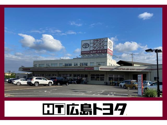 広島トヨタ自動車 三次店(1枚目)