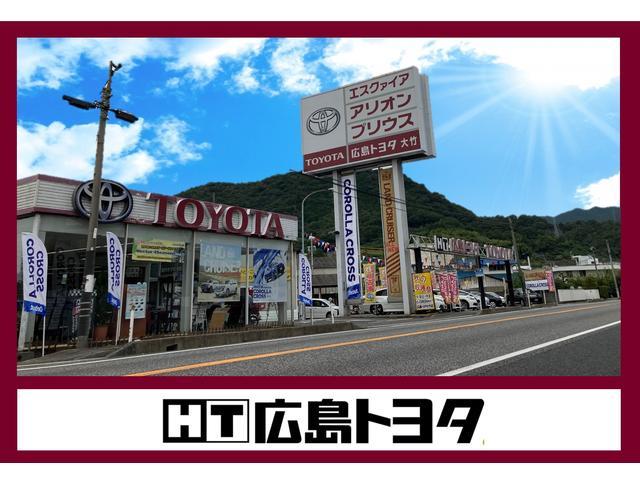 広島トヨタ自動車 大竹店