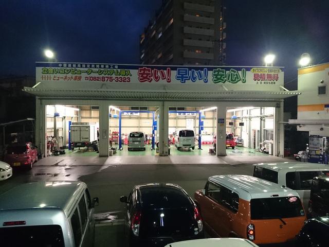 ヒューネット西原 サワダ自動車(有)(4枚目)