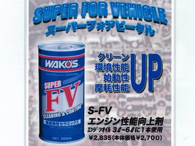 WAKO's商品取扱っております!!