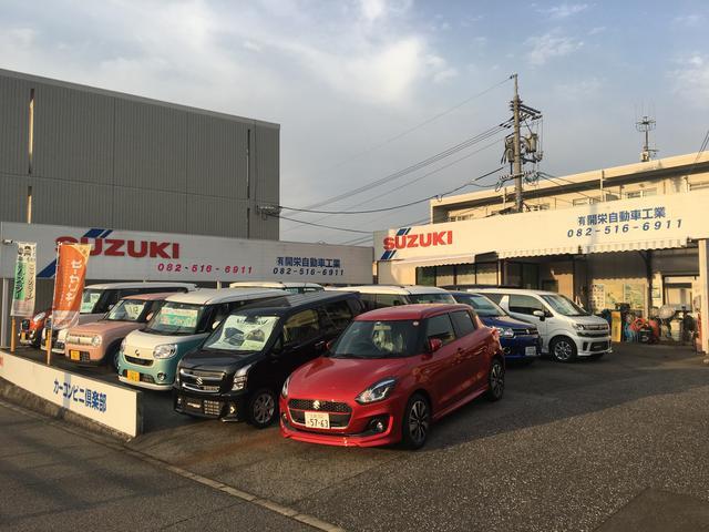 [広島県](有)開栄自動車工業 未使用車専門店