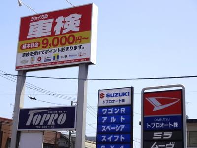 広島市佐伯区の車検・修理はトプロオート