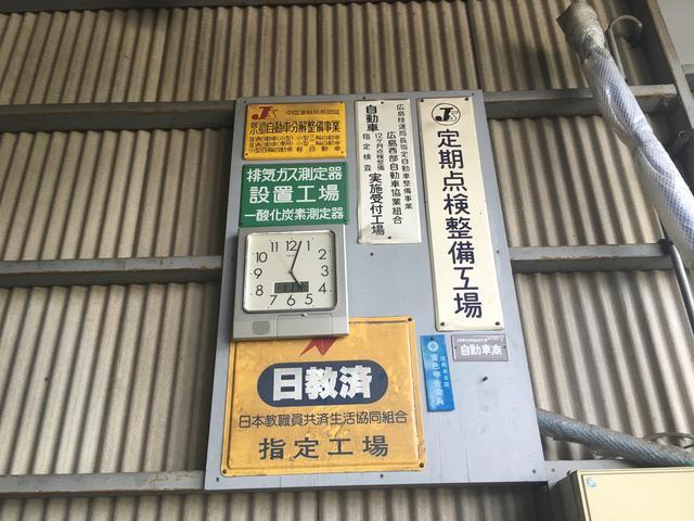 (株)湯来自動車 (2枚目)