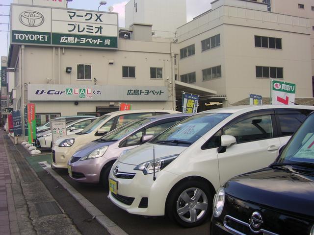「広島県」の中古車販売店「広島トヨペット(株)U-CarALALくれ」