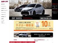 島根トヨタ自動車(株) 松江中古車センター