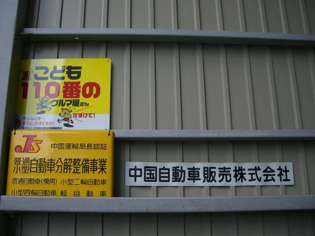中国自動車販売(株)(4枚目)