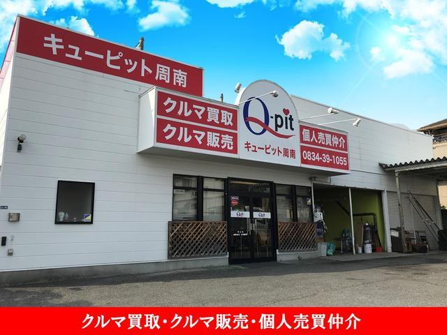 「山口県」の中古車販売店「ラビット徳山店 (有)広和商事」