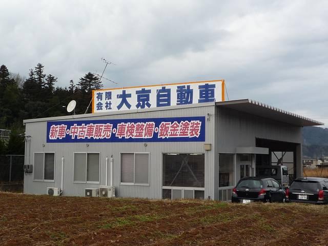 (有)大京自動車(2枚目)