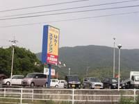 (有)大京自動車