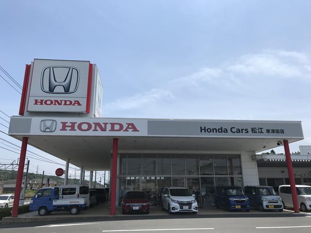 Honda Cars 松江 東津田店