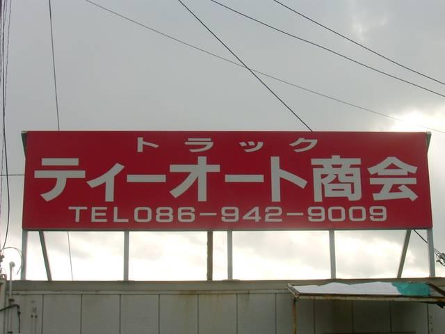 (有)ティーオート商会(4枚目)