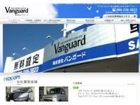 Vanguard (株)バンガ−ド