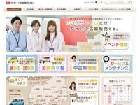 ダイハツ広島販売(株)西風新都店