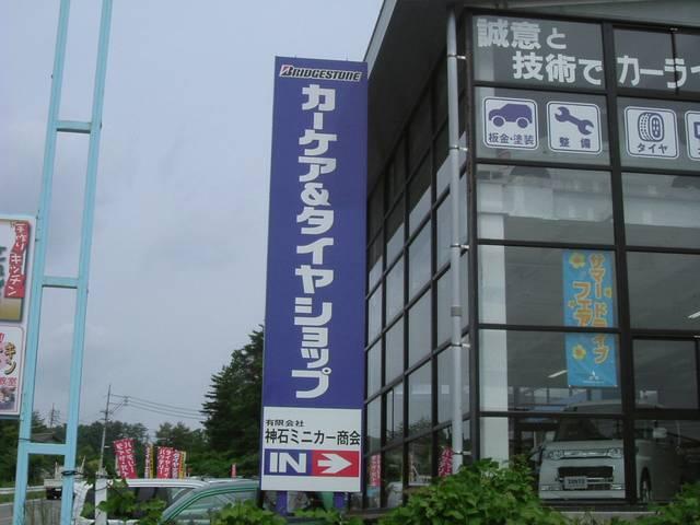(有)神石ミニカー商会(6枚目)