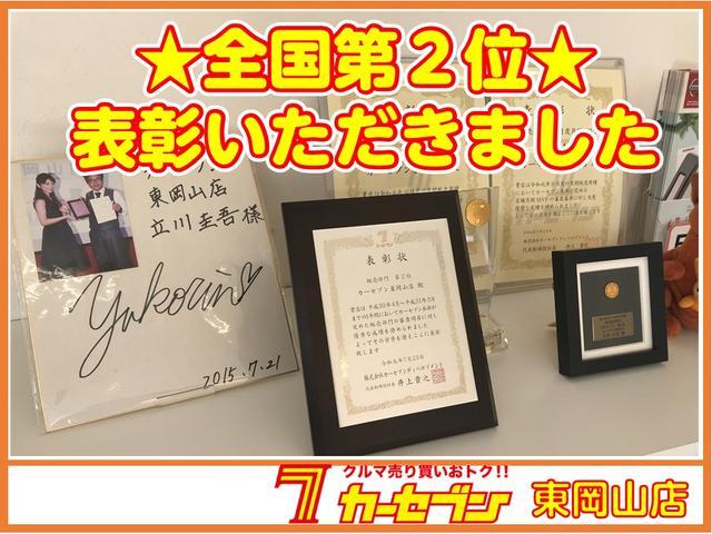 (株)日産サティオ岡山 カーセブン東岡山店(3枚目)