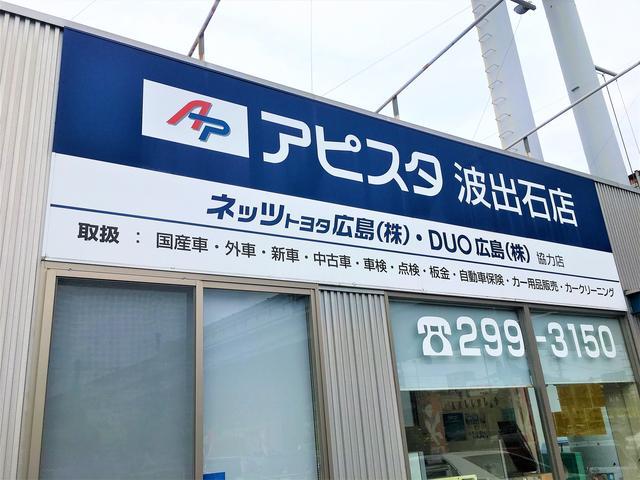 (株)アピスタ 波出石店 ネッツトヨタ広島(株)グループ(6枚目)