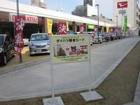 ダイハツ広島販売(株)U−CAR観音店
