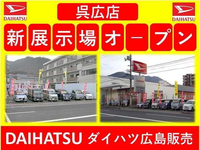 ダイハツ広島販売(株) 呉広店(1枚目)