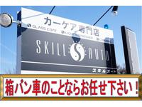 SKILL AUTO (有)スキルオート