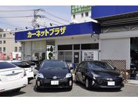 カーネットプラザ広島東店
