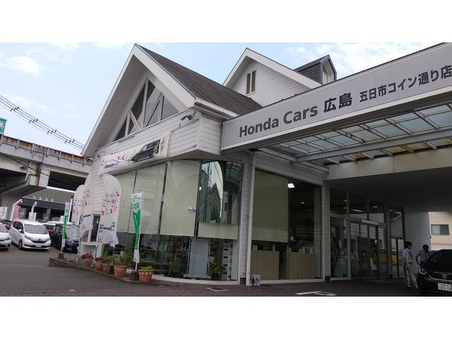 Honda Cars 広島 五日市コイン通り店(2枚目)