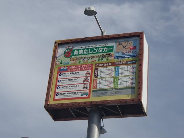 沼田から市内へ向かうとイズミの向かいに看板が御座います☆