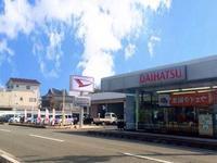 山口ダイハツ販売(株) 萩店
