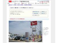 山口ダイハツ販売(株) U−CAR小野田店