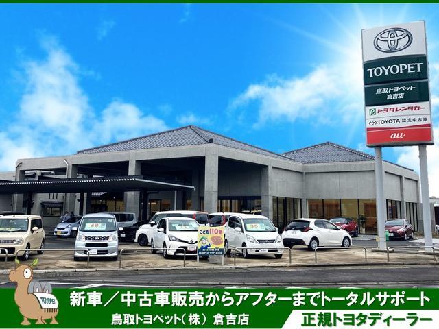 鳥取トヨペット(株) 倉吉店
