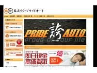 (株)PRIDE AUTO プライドオート